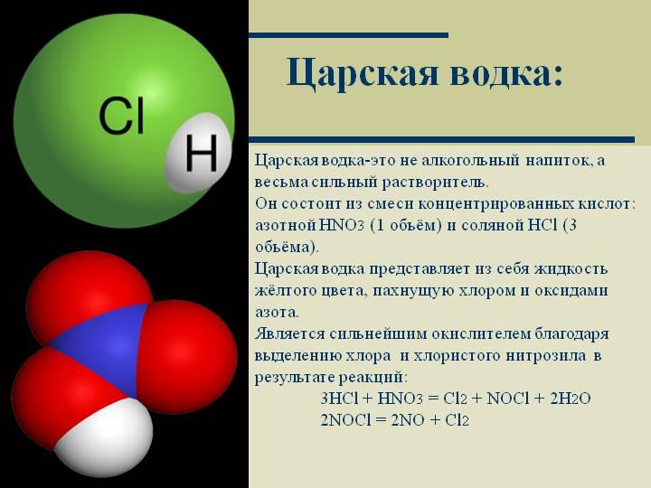 Свойства азотной кислоты как